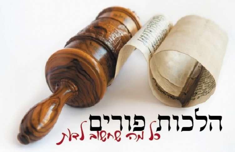 Пурим - Еврейский праздник