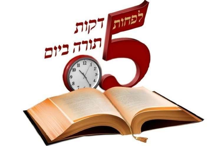 Девятое Ава - 9 Ава - Еврейский пост