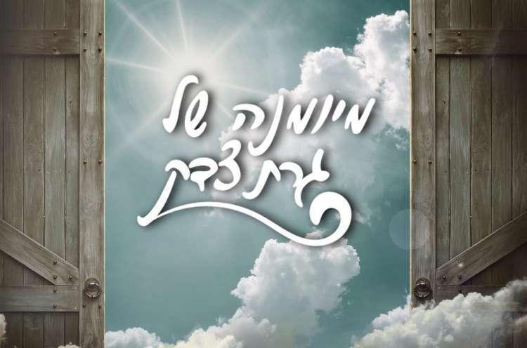 Переход в еврейство - гиюр