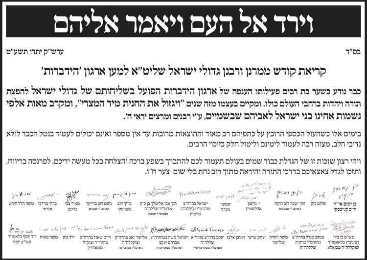 Гдолей Исраэль - Великие раввины Израиля