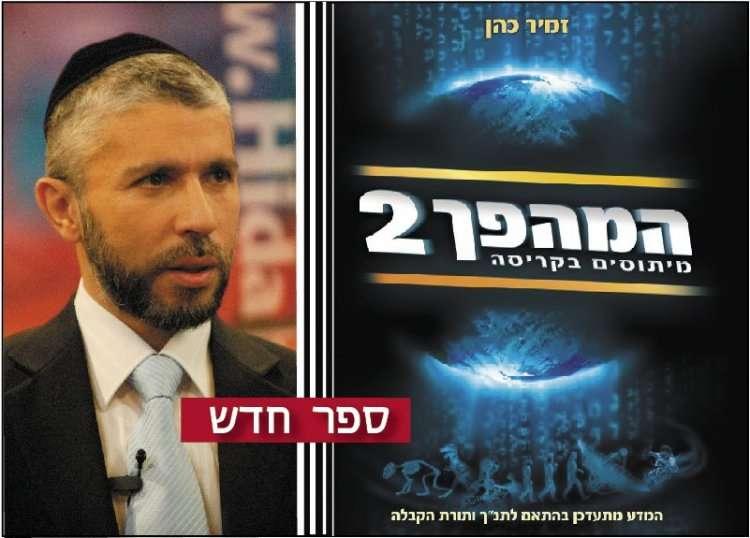 Интервью с автором книги Маапах 2 - раввином Замиром Коэном