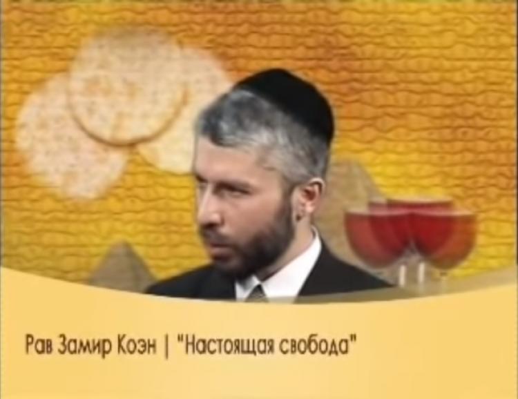 Свобода по иудаизму - рав Замир Коэн