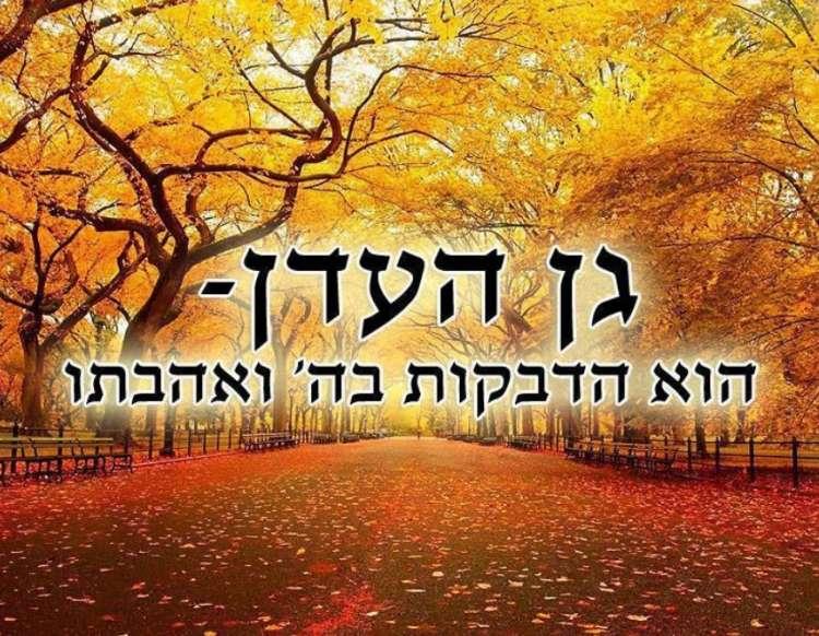 Мудрость иудаизма, которая придаст вам силы и укрепит вашу веру