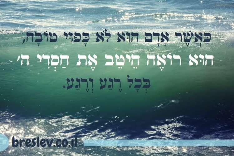 Когда человек не неблагодарный, он хорошо видит милость Всевышнего в каждое мгновение.