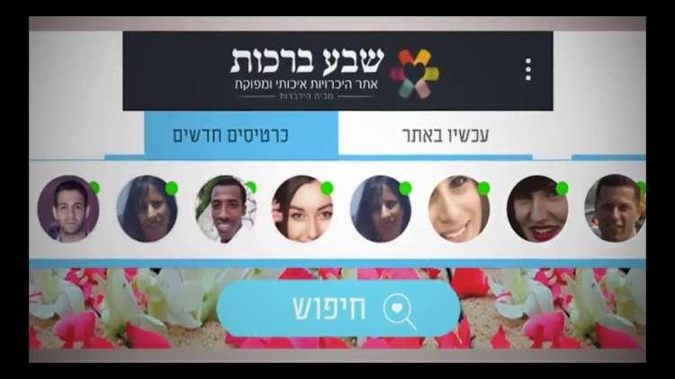 Шева Брахот - бесплатных сайт знакомств для религиозных евреев