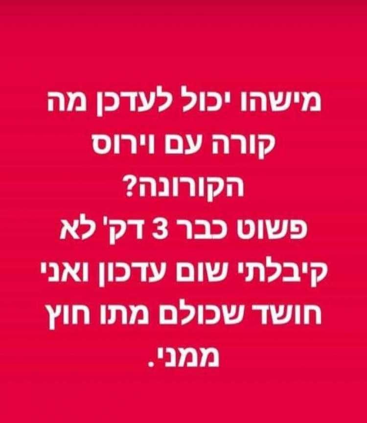 Израильско-еврейский юмор - Смех против короновируса - Выпуск Второй