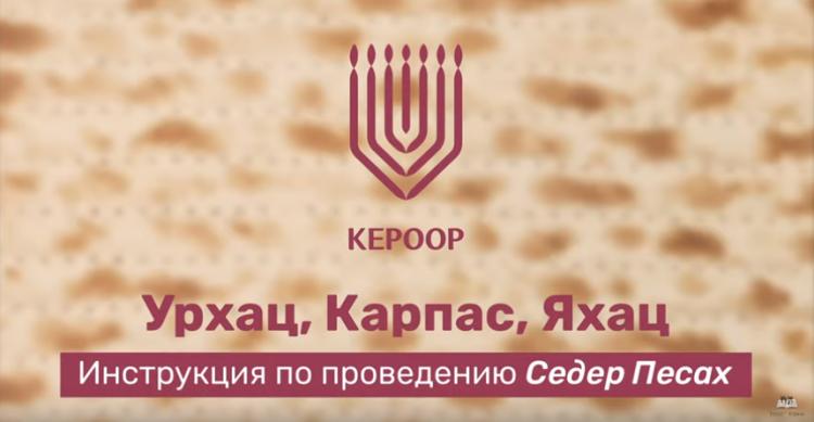 Как провести Седер Песах - Урхац, Карпас, Яхац - часть 4