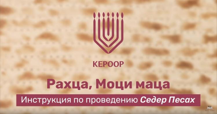 Как провести Седер Песах - Рахца, Моци, Маца - часть 6