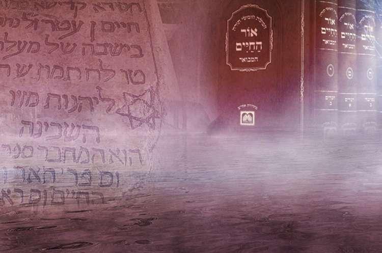 Кем был Ор а-Хаим, рабейну Хаим бен Атар, и какова его сгула?