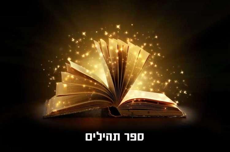 Текст Теилим (Тегилим) на иврите - Все Псалмы царя Давида